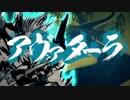 【ZOLA PROJECT KYO】アヴァターラ【カバー】