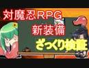 対魔忍RPG新装備ざっくり検証