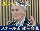 ゴーン氏辞任、ルノー新会長にミシュランのスナーク氏が就任【全編ノーカット】