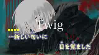【ニコカラ】Twig《大沼パセリ》(On Vocal)