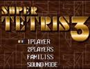 スーパーテトリス3スパークリスをプレイ