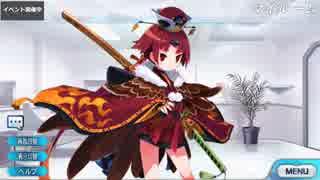 Fate/Grand Order 紅閻魔 イベント開催中ボイス
