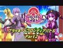 【ImaginaryFrontier!!】ブラッキーとフロンティアバトル Part2