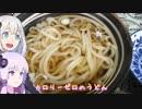 第68位:動画勢のVOICEROIDキッチンpart.08【うどんを食べるよ】 thumbnail