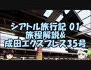 【ゆっくりシアトル01】特急成田エクスプレス35号池袋→成田空港