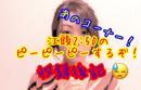 早川亜希動画#586≪江頭2:50のピーピーピーするぞ!収録後記≫