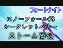 """【フォートナイトバトルロイヤル】シーズン7スノーフォールチャレンジ#8""""ストーム召喚""""【Fortnite】"""