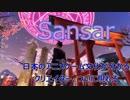 SecondLifeじゃないよ:VRのSansar:日本のアニメゲーム文化が分かるクリエイターが現れる(1080p)