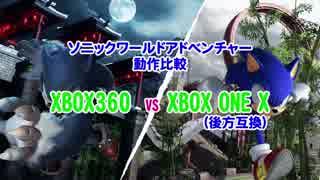 ソニックワールドアドベンチャーHD版:動作比較XBOX360 vs XBOXONE X