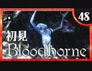 卍【実況】今日のブラッドボーン_48