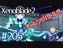 #205【ゼノブレイド2】ちょっと君と世界救ってくる【実況プレイ】