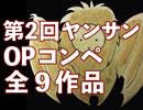 第2回0Pアニメコンペ全9作品