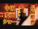 秘伝の演芸!!中国変面ショー!!2017長崎ランタンフェスティバル!!