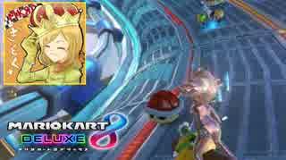【マリオカート8DX】 vs #84 ゴーチハナち