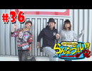 嵐・青山りょうのらんなうぇい!! #36