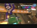 【マリオカート8DX】 vs #85 ワルイージヨシバローラー【実況】