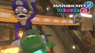 【マリオカート8DX】 vs #85 ワルイージヨ