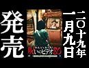 ほん呪80 予告編 13.1.9リリース