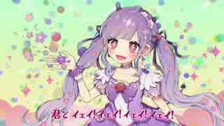 スマイルプリキュア!  / 【イェイ!イェイ!イェイ!】歌ってみた☁