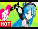 【偽破音ミクV2 初音ミク】ビバハピ【カバー】