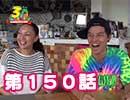 【第150話】タミ対談 その① 〜過去最高の撮れ高?三度の沖縄編〜