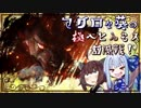 【PC版MHW】マグロな葵の極ベヒんもス討滅戦!【VOICEROID実況プレイ】