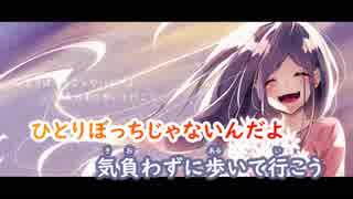【ニコカラ】陽だまりの子《れるりり》(On Vocal)±0
