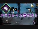 【キラー】高みを目指すDead by Daylight part33【steam】