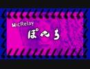 第87位:【マイクリレー ぽんち】メトロ熊壱 feat. nucorap,弐樂,kaipyopyopyo,TAXI, #Metrotic5