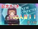 【テイルズオブザレイズ 実況】【番外編ー41】 記念すべき100人目!! ♯146