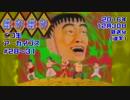 SFC【摩訶摩訶】今なお語られる伝説の奇ゲー。Part11