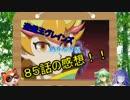 【遊戯王 アニメ感想】遊戯王ヴレインズ85話の感想!!