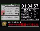 ポケモン赤RTA ケンタロスチャート part4/? X:X4:00