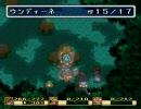 聖剣伝説2 ボス戦「グレートボア」普通にプレイ