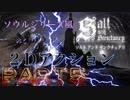 【ソルト アンド サンクチュアリ】Part5 ダークソウルやブラッドボーンにそっくり2Dゲーム Salt and Sanctuary