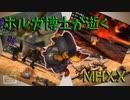 【チャー研実況】ボルガ博士が逝くMHXX #1【ボマーニャンター】