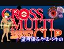 【ポケモンUSM】マタドガスが挑むクロスマルチカップ【VS力のバーサーカーと情けないアサシン】
