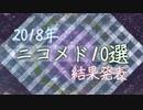 2018年ニコメド10選 まとめ動画