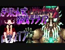 【Terraria Calamity】 きりたん式 殺伐テラリアpart17 【VOICEROID実況】