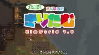 【RimWorld】未開拓惑星探訪記 きりたむ Ep.1
