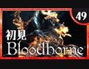 卍【実況】今日のブラッドボーン_49
