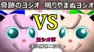 【ヨシオ杯】64スマブラCPUトナメ実況~最弱決定トーナメント~【準決勝第二試合】
