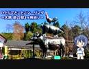 第38位:ひとりでとことこツーリング80-3 ~大隅道の駅 3ヶ所~ thumbnail
