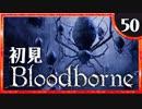 卍【実況】今日のブラッドボーン_50