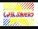 【うごメモMV】 Carnival☆Universe ちょい見せ