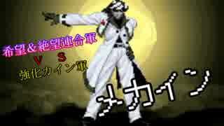 【MUGEN】希望&絶望連合軍VS強化カイン軍【PART7】