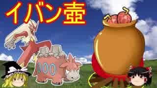 【ポケモンUSUM】ゆっくりで紹介ロマンギ