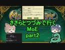 【MoE】ささらとつづみで行くMoE part2【Cevio実況】