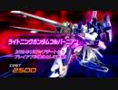 【EXVS2】第3弾追加機体|ライトニングガンダムフルバーニアン『機動戦士ガンダム エクストリームバーサス2』