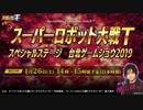 【新作スパロボT】スペシャルステージin台北ゲームショウ2019「スーパーロボット大戦T」【PS4/ニンテンドースイッチ】